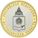 10 рублей Астраханская область 2008г. ММД