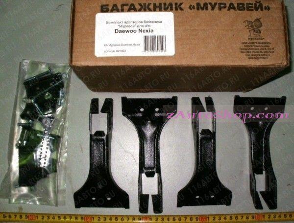 "Комплект адаптеров багажника ""Муравей"" для а/м Daewoo Nexia"