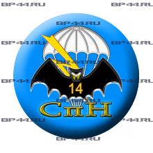 Наклейка 3D мини 14 ОБр СпН