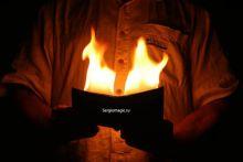 Фокус с горящим бумажником