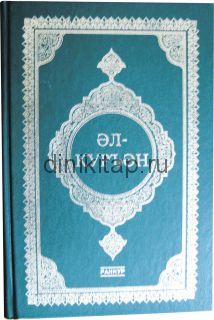 Әл-Куръән — транскрипция