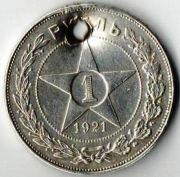 1 рубль. Серебро.(А.Г.) 1921 год.