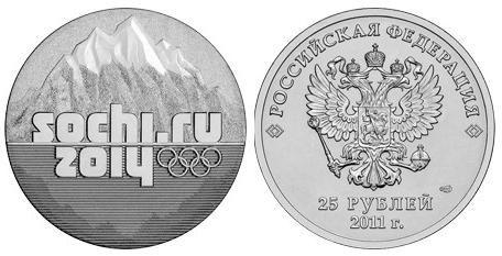 25 рублей Сочи Горы (Эмблема игр) 2011г.