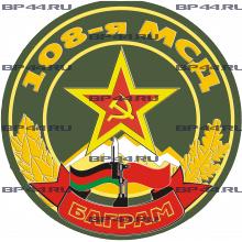 "Наклейка 108 гв.МСД ""Баграм"""
