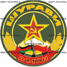 """Наклейка Шурави """"Афган"""""""