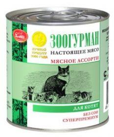 Зоогурман Мясное ассорти д/котят Говядина