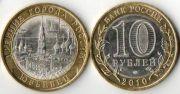 10 рублей. г. Юрьевец. СП. б. 2010 год.  Древние города России.