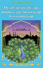 Исламда хикәятләр, риваятьләр, могҗизалар һәм кыйссалар