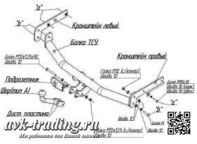 Фаркоп Bosal VFM 1911-A для Skoda Fabia hatchback (г.в. 1999-) с шаром типа A