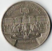 5 рублей. 1990 год. Большой дворец в Петродворце.
