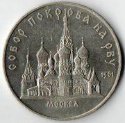 5 рублей.  СССР. 1989 год. Собор Покрова на Рву в Москве.