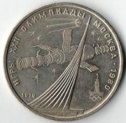 1 рубль. 1979 год.  СССР. Олимпиада 80. Обелиск покорителям космоса.