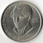 1 рубль. 1989 год. СССР. 175-летие со дня рождения М.Ю. Лермонтова.