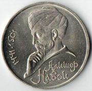 1 рубль. 1991 год. СССР. 550 лет со дня рождения А.Навои. Медь-Никель. 31 мм.