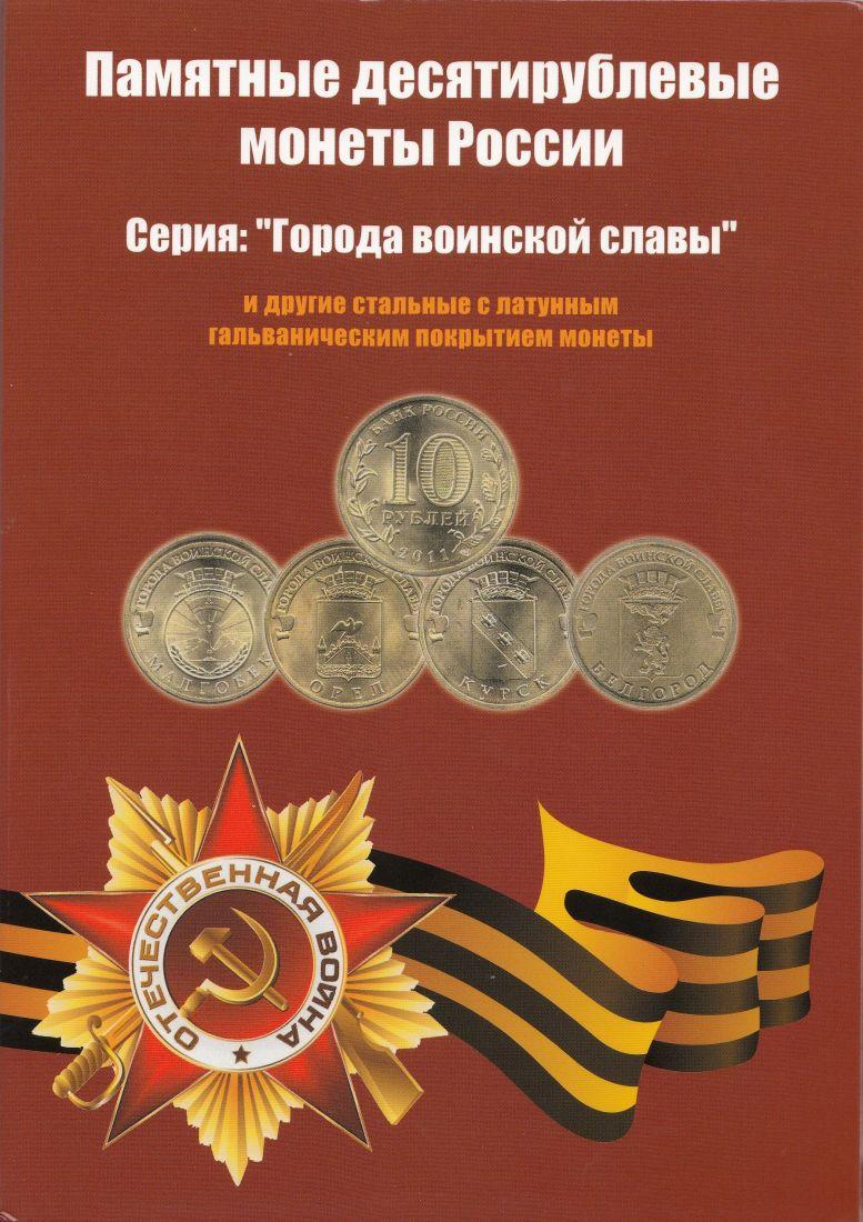 Альбом с монетами (55 монет, стальные 10 руб.)