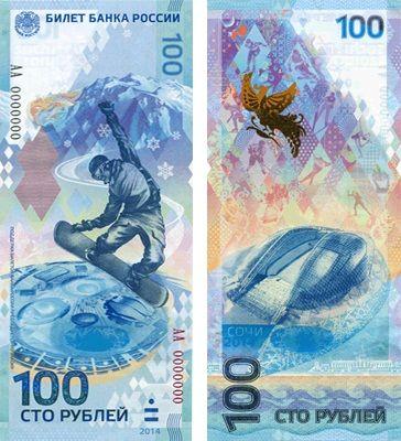 Бона 100 рублей Сочи Сноубордист