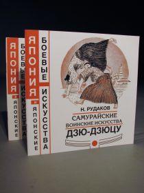 Книга: Самурайские воинские искусства ДЗЮ-ДЗЮЦУ