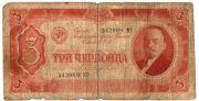 3 червонца.  МТ 342069. 1937 год.