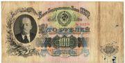 100 рублей. 1947 год. Тн 752274.