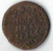 Полушка. 1736 год.