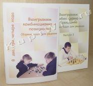 Задачи по шашкам