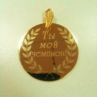 медаль любимому