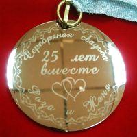 медаль с гравировкой
