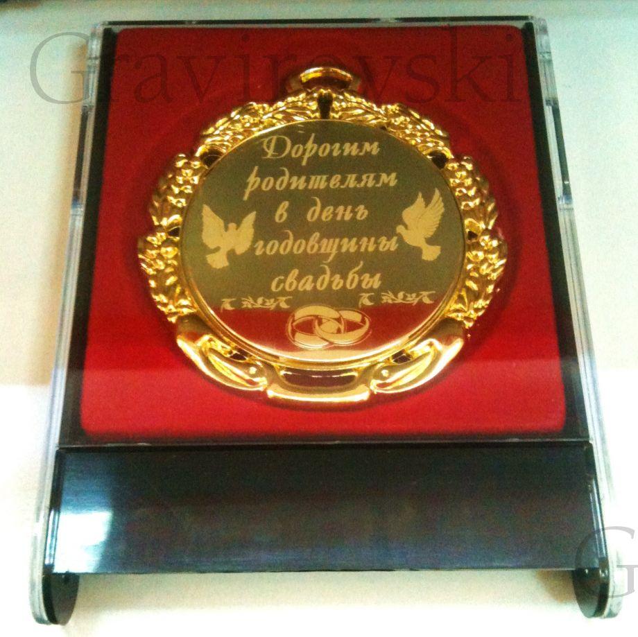 Медаль декоративная