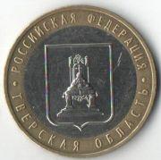 """10 рублей.  """"Тверская область"""". 2005 год. ММД."""