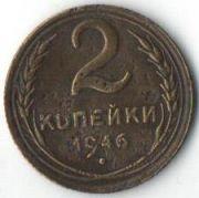 2 копейки. 1946 год. СССР.
