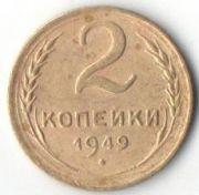 2 копейки. 1949 год. СССР.