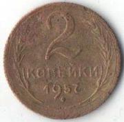 2 копейки.  1957 год. СССР.
