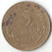 3 копейки. 1930 год. СССР.