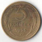 5 копеек. 1956 год. СССР.