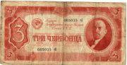 3 червонца.  тБ 665035. 1937 год.