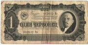1 червонец. Ек 442632. 1937 год.