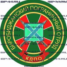 Наклейка Биробиджанский ПОГО