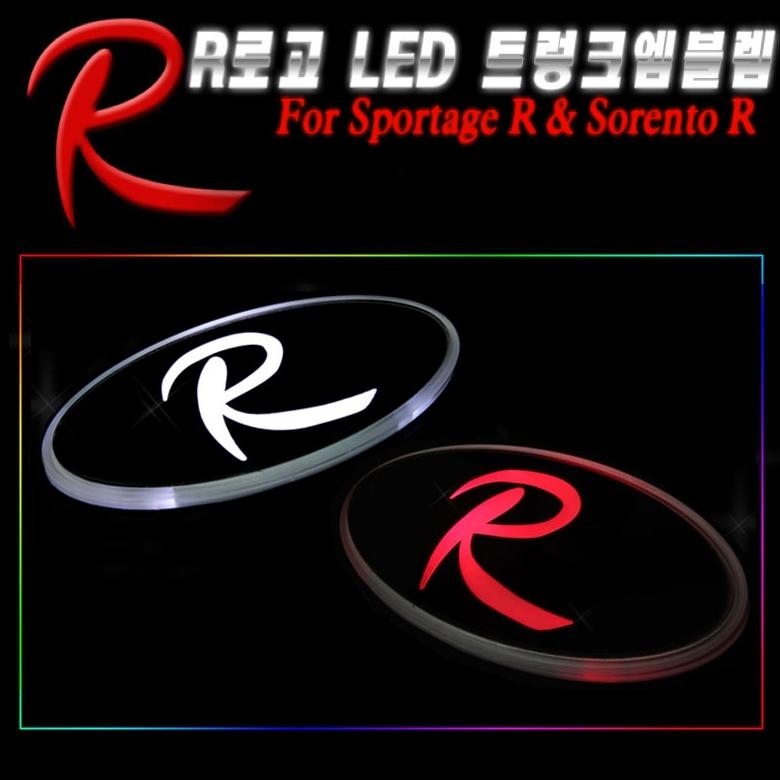 Эмблема R на заднюю дверь с LED-подсветкой 2WAY
