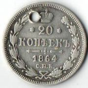 20 копеек. 1864 год. С.П.Б. (Н.Ф.) Серебро.