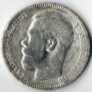 1 рубль. 1896 год. *. Серебро.