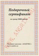 Подарочный сертификат 20000 рублей