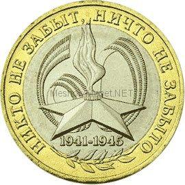 10 рублей 2005 год. 60 лет Победы (Никто не забыт) СПМД UNC