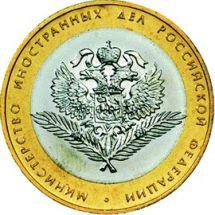 10 рублей 2002 год. Министерство иностранных дел
