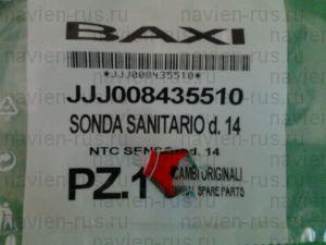 Запчасти Baxi ( Бакси ) 8435510 (JJJ008435510) Датчик температуры NTC