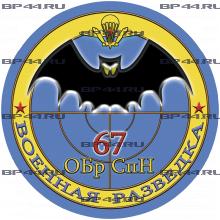 Наклейка 67 ОБр. СпН ГРУ