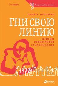 Гни свою линию: Приемы эффективной коммуникации (2-е издание)