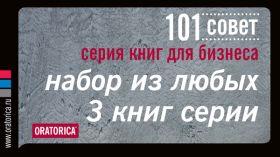 Набор «101 совет» (3 книги)