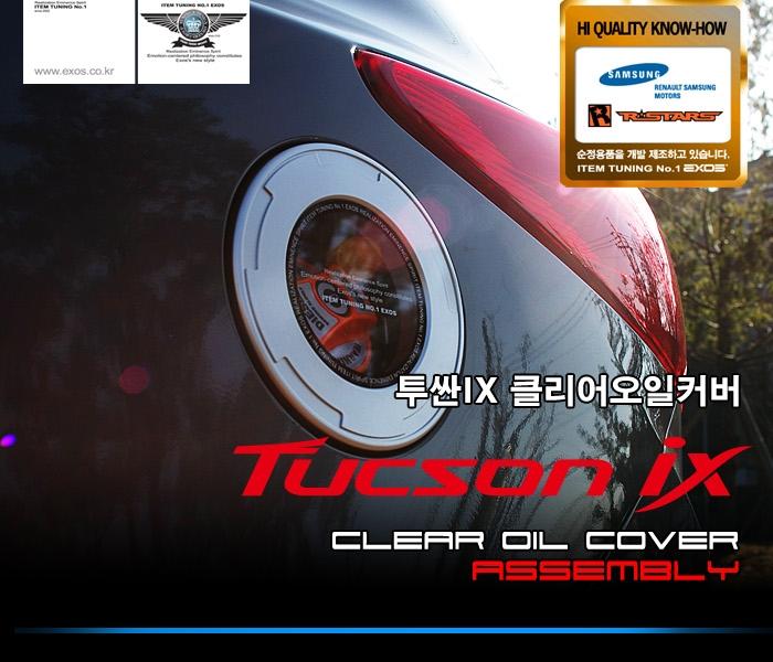 Лючок бензобака + накладка на крышку горловины EXOS для Hyundai IX35