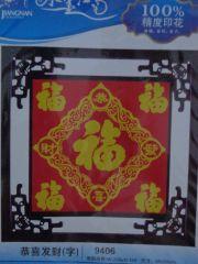 """Купить набор для вышивания крестом """"Иероглиф счастье"""""""