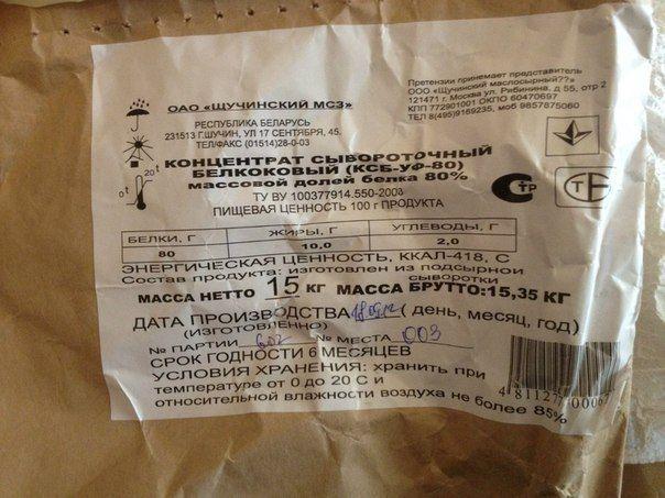 Концентрат сывороточного белка 80% Щучинский (Беларусь)
